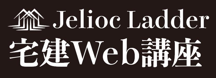 宅建Web講座